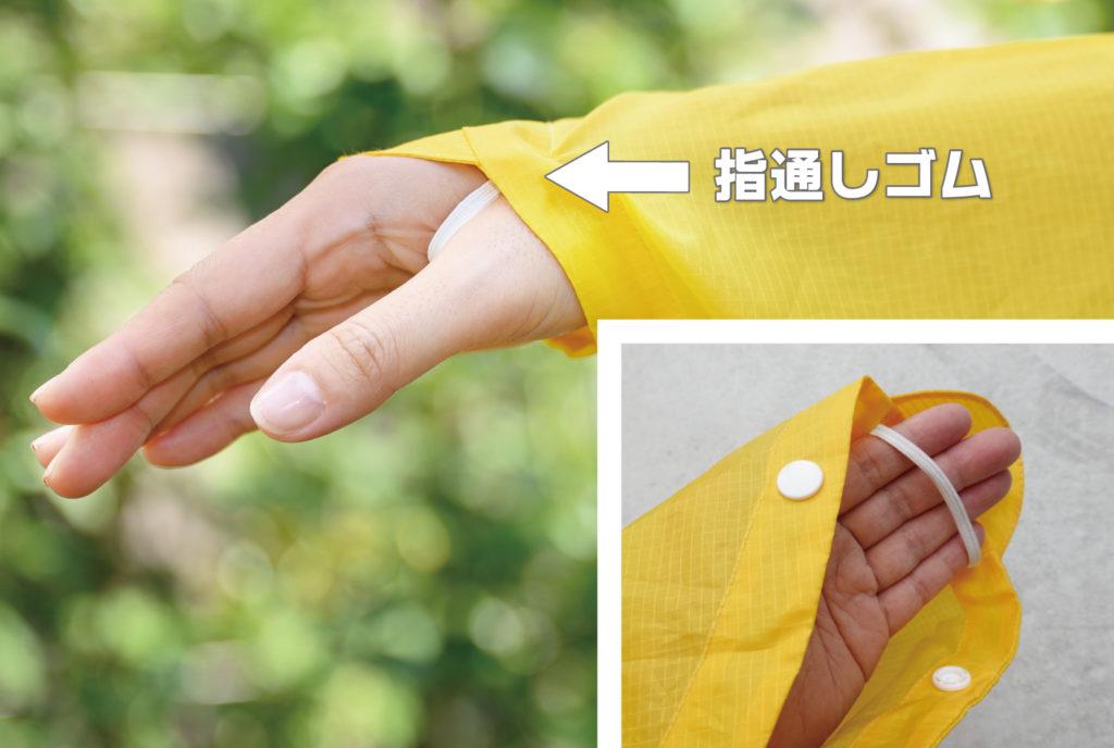 手首ボタン&指通しゴム付き